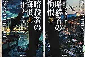 暗殺者の悔恨 上下10/19, 2020マーク・グリーニー:著伏見威蕃 :翻訳