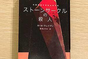 ストーンサークルの殺人とはハヤカワ・ミステリ文庫2020/9/3M・W・クレイヴン:著、柳 智之:イラスト、東野さやか:翻訳