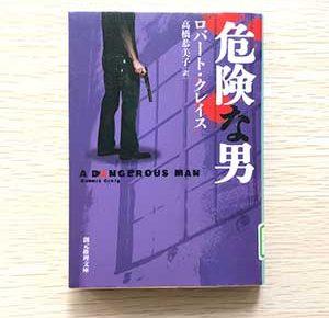 危険な男は創元推理文庫2021/1/28ロバート・クレイス:著、高橋 恭美子:翻訳