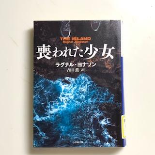 喪われた少女小学館文庫文庫–2020/8/5ラグナル ヨナソン:著、吉田 薫:翻訳