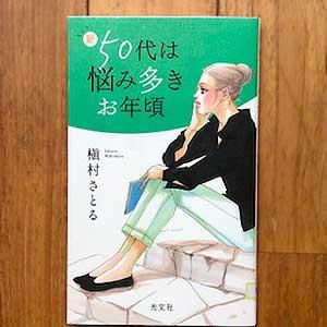 新50代は悩み多きお年頃、2021/6/22槇村 さとる:著漫画家更年期