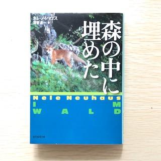 森の中に埋めた 創元推理文庫2020/10/30ネレ・ノイハウス著,酒寄進一:翻訳