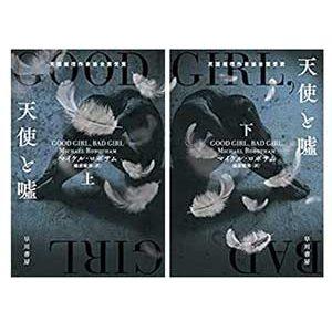 天使と嘘 上、天使と嘘 下巻ハヤカワ・ミステリ文庫マイケル・ロボサム:著,越前敏弥:翻訳