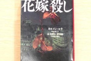 花嫁殺し,ハーパーBOOKS2021/4/16カルメン・モラ著,宮﨑真紀翻訳文庫