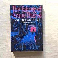 アニーはどこにいった 2020/10/15 C.J. チューダー (著),中谷 友紀子 (翻訳)